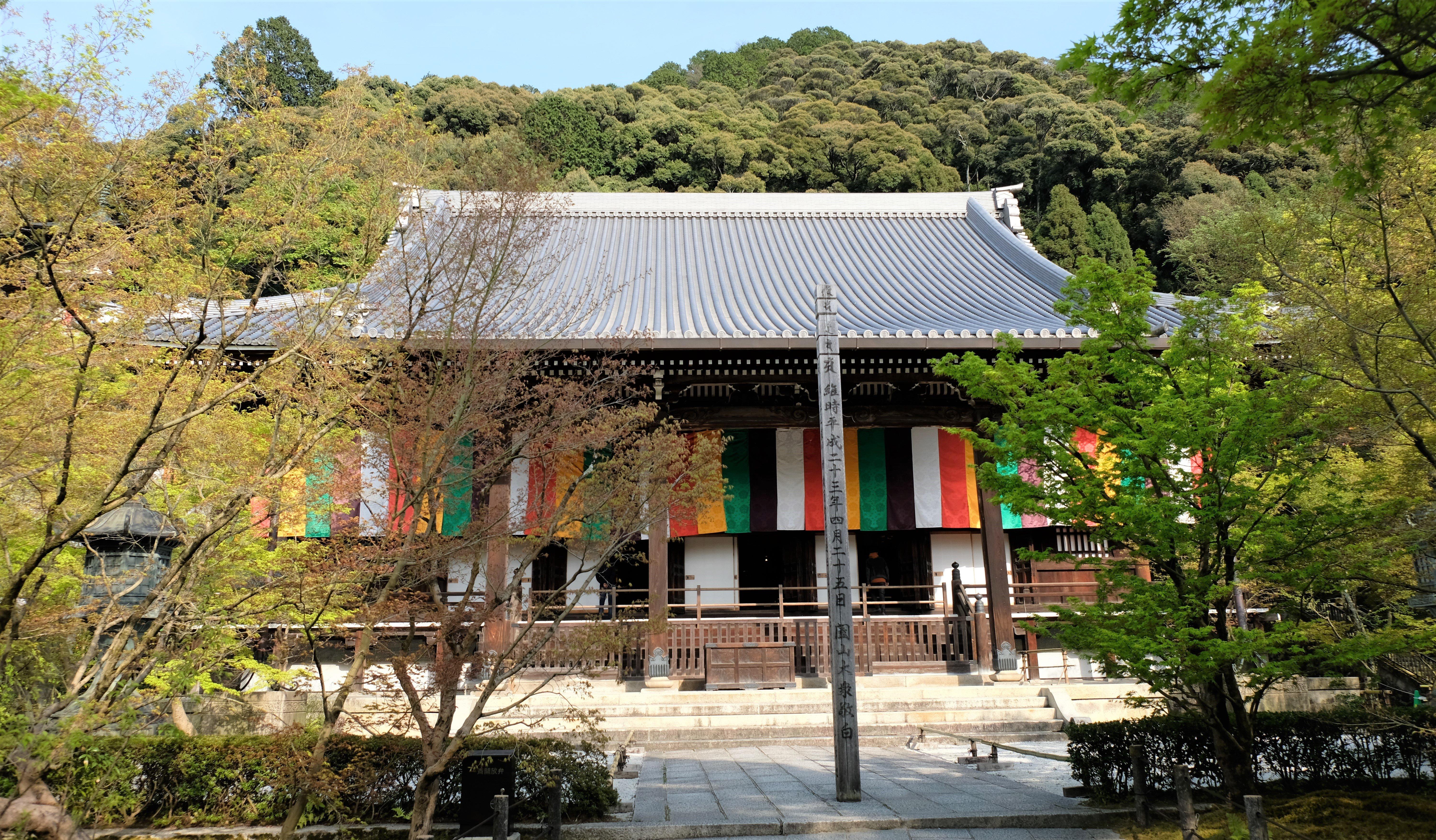 Eikan-do Zernin-ji